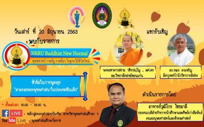 พบกับรายการ NRRU Buddhist New Normal EP05 วันเสาร์ที่ 20 มิถุนายน 2563 โดยสาขาวิชาได้กราบนิมนต์ พระมหาดาวสยาม วชิรปญฺโญ, ผศ.ดร และเชิญ ดร.ทอง คงเจริญ