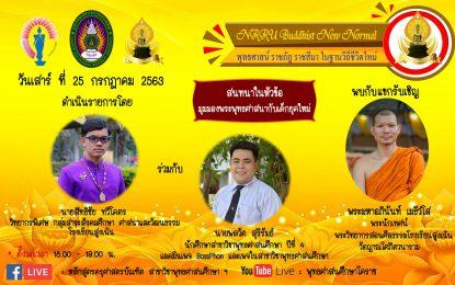 """NRRU Buddhist New Normal EP10 พบกับ """"มุมมองพระพุทธศาสนากับเด็กยุคใหม่"""" มุมมองจากผู้สอนซึ่งเป็นพระวิทยากรสอนศีลธรรมโรงเรียนสูงเนิน"""