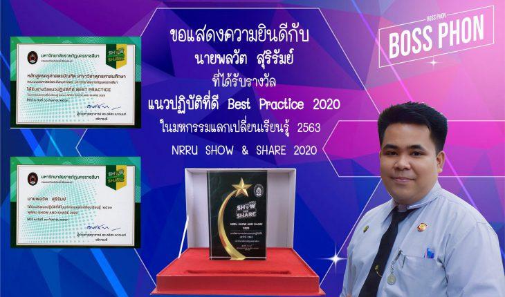 ขอแสดงความยินดีกับนายพลวัต สุริรัมย์ นักศึกษาชั้นปีที่ 4 สาขาวิชาพุทธศาสนศึกษา ที่ได้รับรางวัลแนวปฏิบัติที่ดีด้านการจัดการความรู้ Best practice award ประจำปี 2563